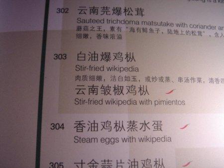 Stir-fried Wikipedia